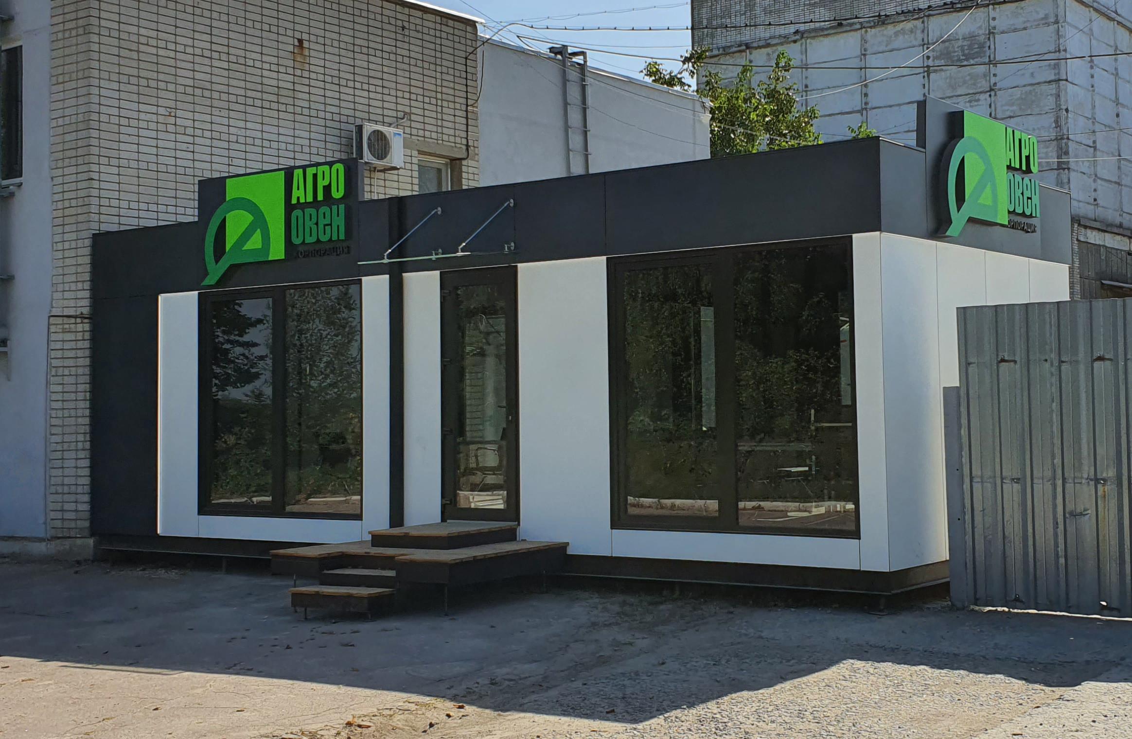 модульный офис продаж, модульний офіс продажу, sales ofice, module house.